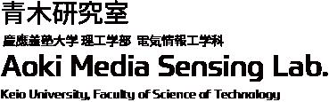 慶應義塾大学青木義満研究室